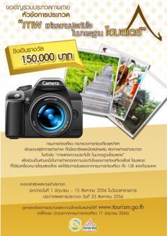 ภาพแห่งความประทับใจ ในมาตรฐานโฮมสเตย์ไทย