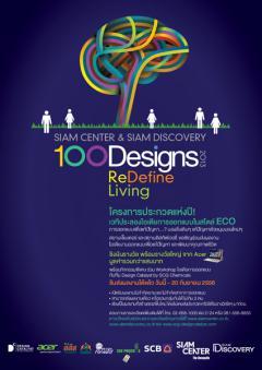 Siam Center & Siam Discovery 100 Designs 2013