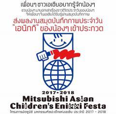 """ประกวดสมุดบันทึกภาพประจำวัน """"มิตซูบิชิ มหกรรมศิลปะเด็กแห่งเอเชีย ประจำปี 2017-2018 : Mitsubishi Asian Children's Enikki Festa 2017-2018"""""""