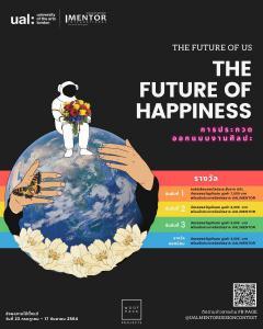 """ประกวดงานศิลปะและการออกแบบ หัวข้อ """"The Future of Us : The Future of Happiness by Mentor International and University of the Arts London (UAL)"""