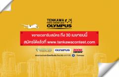 """ประกวดภาพถ่าย TENKAWA Photo Contest 2018 หัวข้อ """"เมืองที่ฉันรัก ระดับมัธยมศึกษาตอนปลาย"""