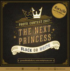 """ประกวดภาพถ่าย """"Teddy House Photo Contest 2017"""" หัวข้อ """"The Next Princess : Black OR White"""""""