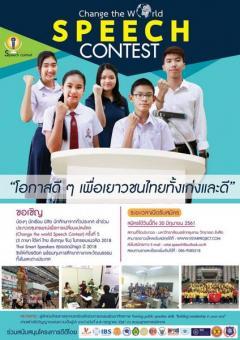 ประกวดสุนทรพจน์เพื่อการเปลี่ยนแปลงโลก ครั้งที่ ๕ : Change the World Speech Contest: 2018 Thai Smart Speakers