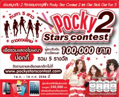 POCKY STARS CONTEST 2