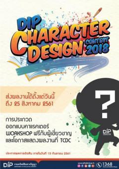 """ประกวดออกแบบคาแรคเตอร์กรมทรัพย์สินทางปัญญา """"DIP Character Design Contest 2018"""""""