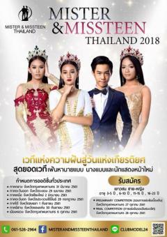 ประกวด MISTER & MISSTEEN THAILAND 2018