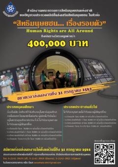 """ประกวดคลิปสั้นส่งเสริมสิทธิมนุษยชน หัวข้อ """"สิทธิมนุษยชน... เรื่องรอบตัว : Human Rights are All Around"""""""