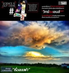 """ประกวดภาพถ่ายวิทยาศาสตร์ """"วิทย์ติดเลนส์"""" ประเภทยอดเยี่ยม หัวข้อ """"เรื่องบนฟ้า"""""""