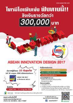 """ประกวดวัตกรรมทางความคิด """"ASEAN INNOVATION DESIGN 2017"""""""