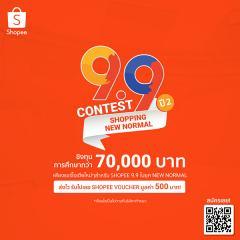 """ประกวดในโครงการ """"Shopee 9.9 Contest 2020 : Shopping New Normal"""""""