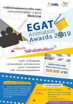 """ประกวด """"EGAT Animation Awards 2019"""" ภายใต้แนวคิด """"ไฟฟ้าเพื่อชีวิตที่ดีกว่า"""""""