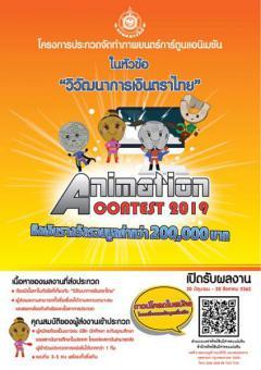 ประกวดจัดทำภาพยนตร์การ์ตูนแอนิเมชัน หัวข้อ ''วิวัฒนาการเงินตราไทย''