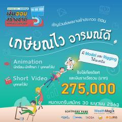 ประกวด Animation และ Short Video โครงการ Software Park – WealthMagik เงินออมสร้างชาติ Awards Season 5