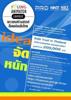 """ประกวดเยาวชนสร้างสรรค์สื่อแอนิเมชั่นไทย : Young Animator Contest หัวข้อ """"Trust in Thailand"""""""
