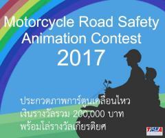 """ประกวดภาพการ์ตูนเคลื่อนไหว """"การขับขี่รถจักรยานยนต์อย่างปลอดภัย 2560 : Motorcycle Road Safety Animation Contest 2017"""""""