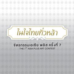 """ประกวดจิตรกรรมเอเซีย พลัส ครั้งที่ 7 ภายใต้แนวคิด """"ในใจไทยทั่วหล้า"""""""