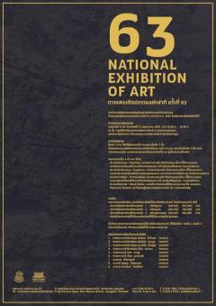 ประกวดในการแสดงศิลปกรรมแห่งชาติ ครั้งที่ 63 ประจำปี พ.ศ. 2560