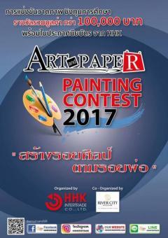 """ประกวดวาดภาพ Art and Paper Painting Contest 2017 หัวข้อ """"สร้างรอยศิลป์ ตามรอยพ่อ"""""""