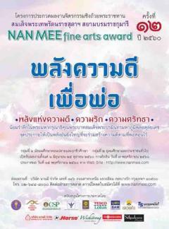 """ประกวดผลงานจิตรกรรม NAN MEE fine arts award ครั้งที่ ๑๒ หัวข้อ """"พลังความดี เพื่อพ่อ"""""""