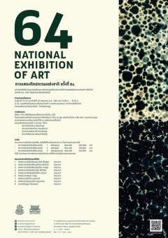 ประกวดในการแสดงศิลปกรรมแห่งชาติ ครั้งที่ 64 : THE 64th NATIONAL EXHIBITION OF ART
