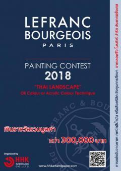 """แข่งขันวาดภาพสีน้ํามัน หรือสีอคริลิค """"LEFRANC BOURGEOIS PARIS PAINTING CONTEST 2018"""""""