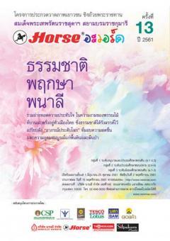 """ประกวดวาดภาพเยาวชน """"HORSE อะวอร์ด"""" ครั้งที่ 13 ปี 2561 หัวข้อ """"ธรรมชาติ พฤกษา พนาลี"""""""