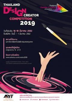 """แข่งขันแสดงความสามารถโปรแกรม Adobe """"Thailand Design Creator Competition 2019"""""""