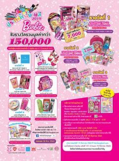 ประกวดระบายสี Barbie 2019