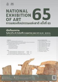 ประกวดการแสดงศิลปกรรมแห่งชาติ ครั้งที่ 65 ประจำปี พ.ศ. 2562
