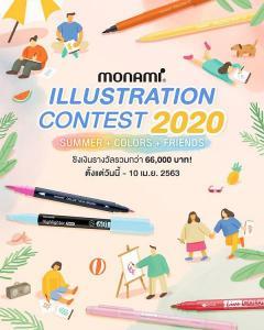 """ประกวดวาดภาพระบายสี Monami Illustration Contest แนวคิด """"Summer + Colors + Friends"""""""