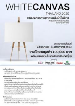 """ประกวดภาพวาดบนผืนผ้าใบสีขาว """"White Canvas Thailand 2020"""""""