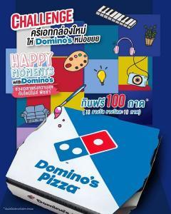"""ประกวด """"ครีเอทกล่องใหม่ให้ Domino's หน่อย"""" โจทย์ """"Happy Moments With Domino's"""""""