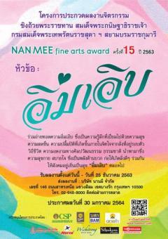 ประกวดผลงานจิตรกรรม NAN MEE Fine Arts Award ครั้งที่ 15 ประจำปี 2563
