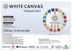 """ประกวดภาพวาดบนผืนผ้าใบสีขาว """"White Canvas Thailand 2021"""""""