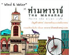 """ประกวดการทำต้นแบบประติมากรรม  หัวข้อ """"Wind & Water at Tha Maharaj"""""""