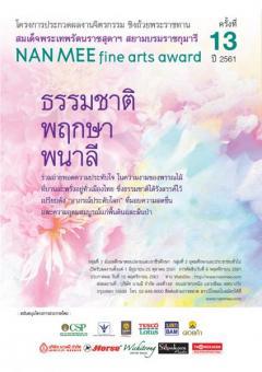 """ประกวดผลงานจิตรกรรม NAN MEE fine arts award ครั้งที่ 13 ประจําปี 2561 หัวข้อ """"ธรรมชาติ พฤกษา พนาลี"""""""