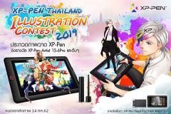 """ประกวดวาดภาพ """"XP-Pen Thailand Illustration Contest 2019"""""""