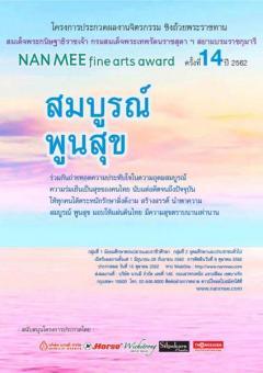 """ประกวดผลงานจิตรกรรม NAN MEE Fine Arts Award ครั้งที่ 14 ประจำปี 2562 หัวข้อ """"สมบูรณ์ พูนสุข"""""""