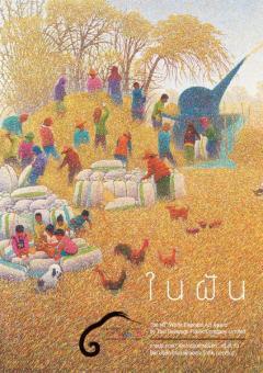 """ประกวดศิลปกรรมช้างเผือก ครั้งที่ 10 : The 10th White Elephant Art Award หัวข้อ """"ในฝัน"""""""