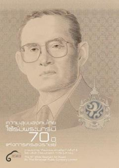 """ประกวดศิลปกรรมช้างเผือก ครั้งที่ 6 ภายใต้หัวข้อ """"ความสุขของคนไทย ใต้ร่มพระบารมี 70 ปีแห่งการครองราชย์"""""""