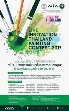 """ประกวดภาพวาดนวัตกรรม Live Innovation Thailand Painting Contest 2017 หัวข้อ """"นวัตกรรมสีเขียว (Greenovation) : ชี้นำ…นวัตกรรมสีเขียวในภาพวาดของคุณ"""""""