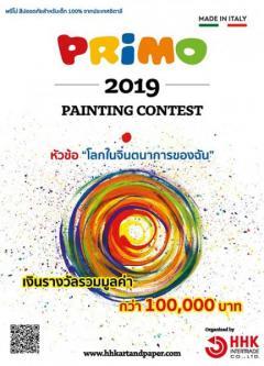 """ประกวดวาดภาพ """"Primo Painting Contest 2019"""""""