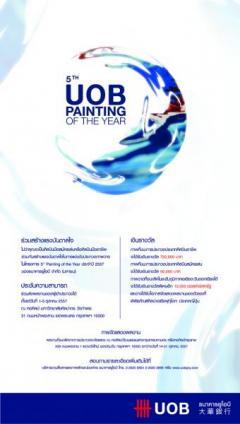 ประกวดภาพวาด 5th UOB Painting of the Year