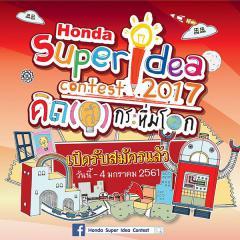 """ประกวด """"Honda Super Idea Contest 2017 คิด(ส์)กระหึ่มโลก"""""""