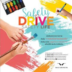 """ประกวดวาดภาพ หัวข้อ """"การขับขี่อย่างปลอดภัย : Safety Drive Safety Life"""""""