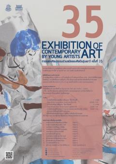 ประกวดในการแสดงศิลปกรรมร่วมสมัยของศิลปินรุ่นเยาว์ ครั้งที่ 35 : THE 35th EXHIBITION OF CONTEMPORARY ART BY YOUNG ARTISTS