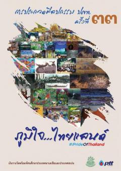 """ประกวดศิลปกรรม ปตท. ครั้งที่ 33 ประจำปี 2561 หัวข้อ """"ภูมิใจ . . . ไทยแลนด์ : Pride of Thailand"""""""