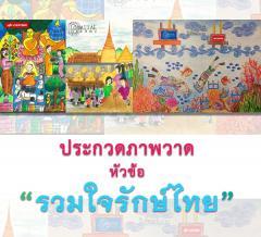 """ประกวดวาดภาพ หัวข้อ """"รวมใจรักษ์ไทย"""""""