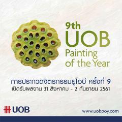 ประกวดจิตรกรรมยูโอบี ครั้งที่ 9 : 9th UOB Painting of the Year