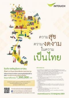 """ประกวดวาดภาพหัวข้อ """"ความสุข ความงดงามในความเป็นไทย"""" ในโครงการ จินตนาการ สืบสาน วรรณกรรมไทยกับอินทัช ปีที่ 12"""